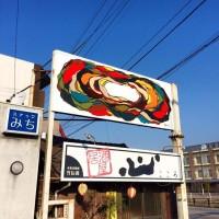 居酒屋 -心-さんのウォールアートが完成しました!